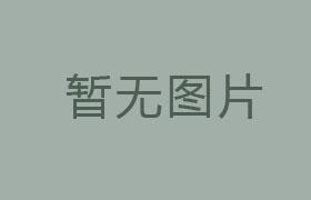 华能金日科技2014年爱心旧物拍卖会即将开幕