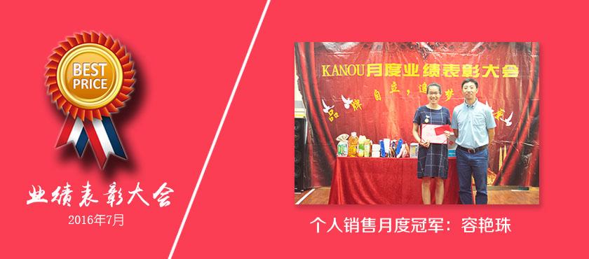 KANOU华能精密7月个人销售月度冠军:容艳珠