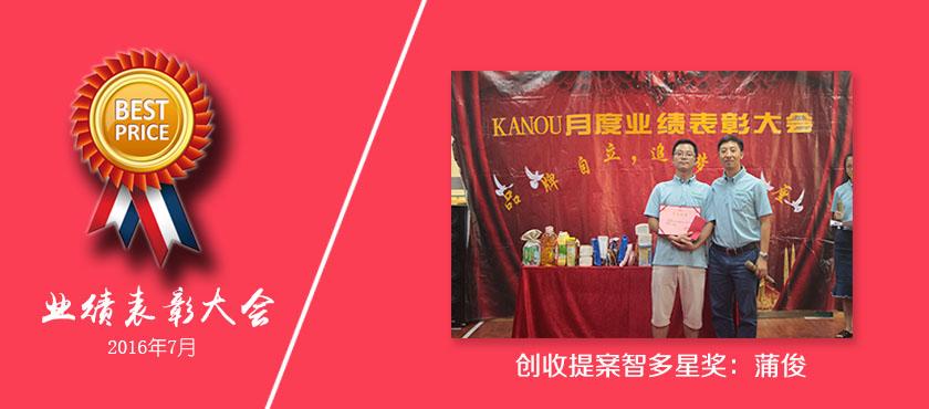 KANOU华能精密7月创收提案智多星奖:蒲俊