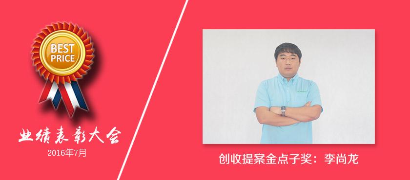KANOU华能精密7月创收提案金点子奖:李尚龙