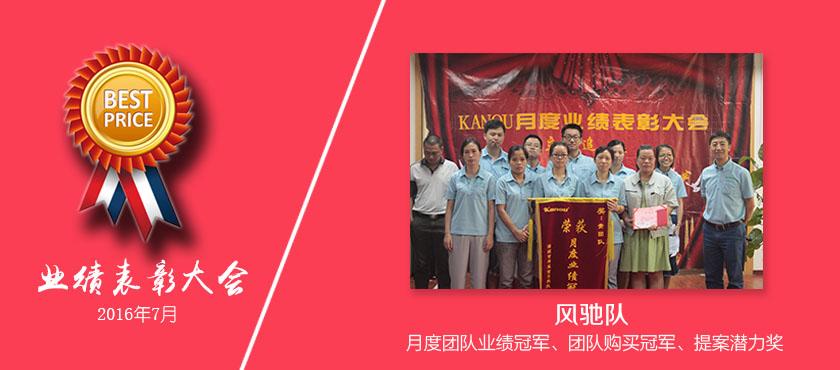 KANOU华能精密7月团队业绩冠军、提案潜力奖、团队购买冠军