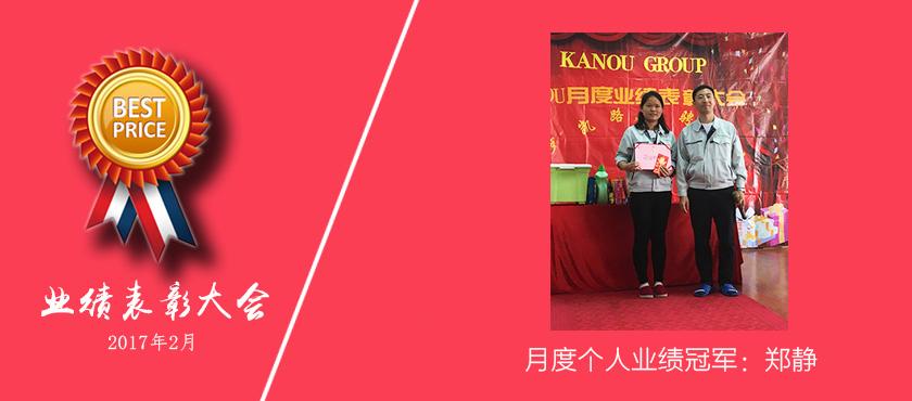 华能精密2017年2月月度个人业绩冠军