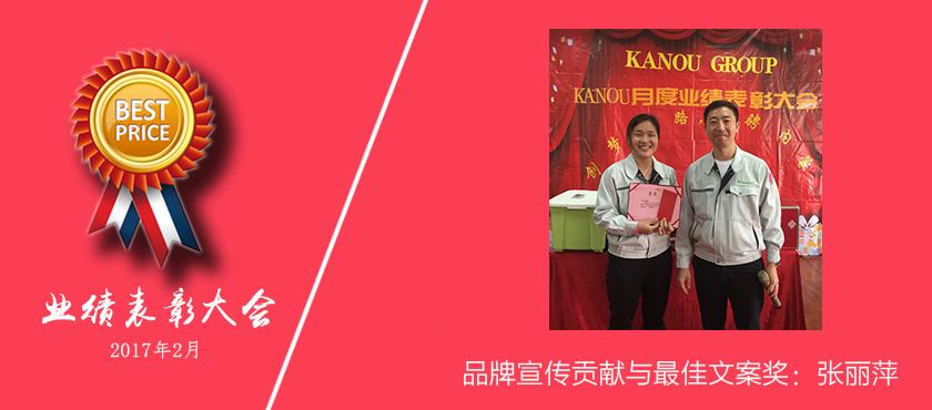 华能精密2017年2月品牌贡献奖与最佳文案奖