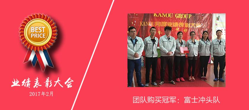 华能精密2017年2月团队购买冠军