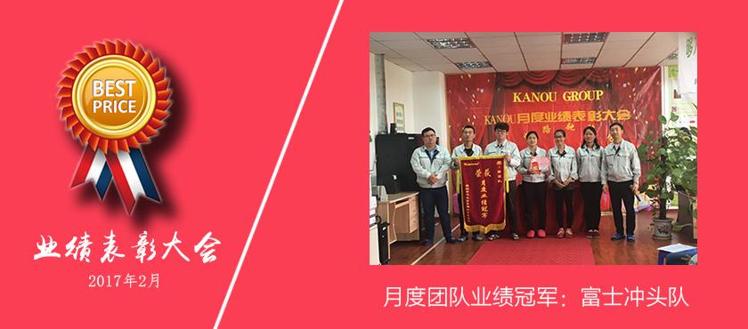 华能精密2017年2月月度团队业绩冠军