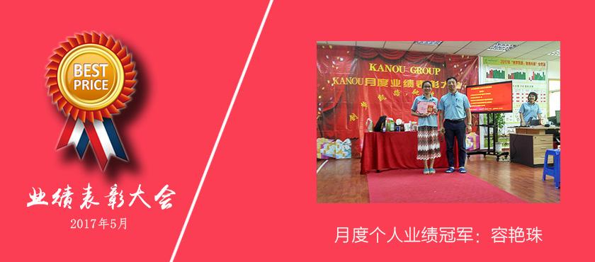华能精密2017年5月个人业绩冠军