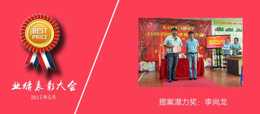 华能精密2017年5月创收提案潜力奖