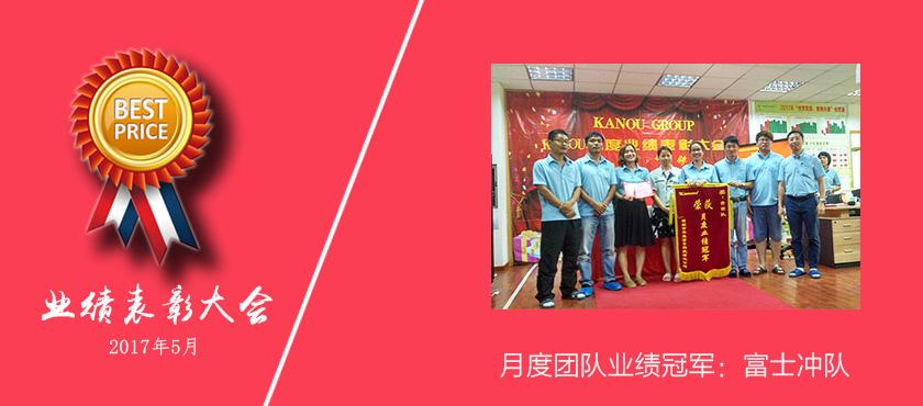 华能精密2017年5月月度团队业绩冠军