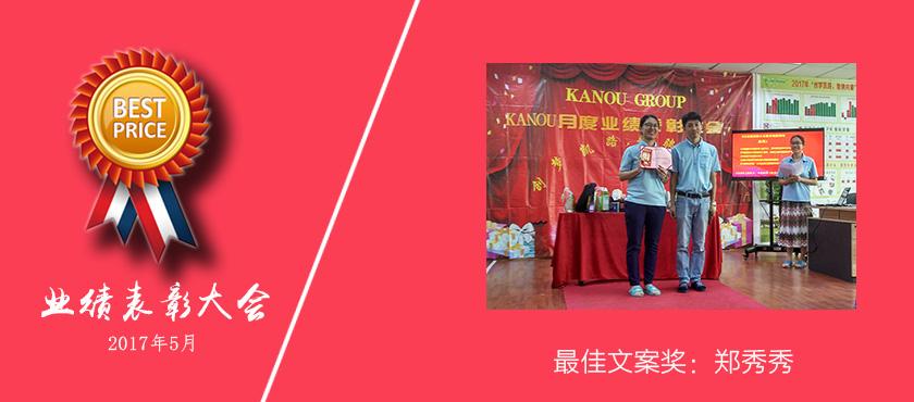 华能精密2017年5月最佳文案奖