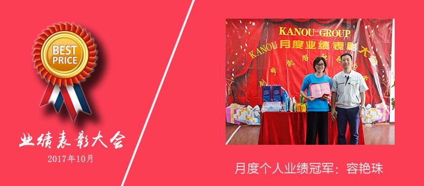 华能精密2017年10月个人业绩冠军