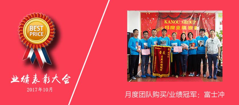 华能精密2017年10月月度团队购买和业绩冠军