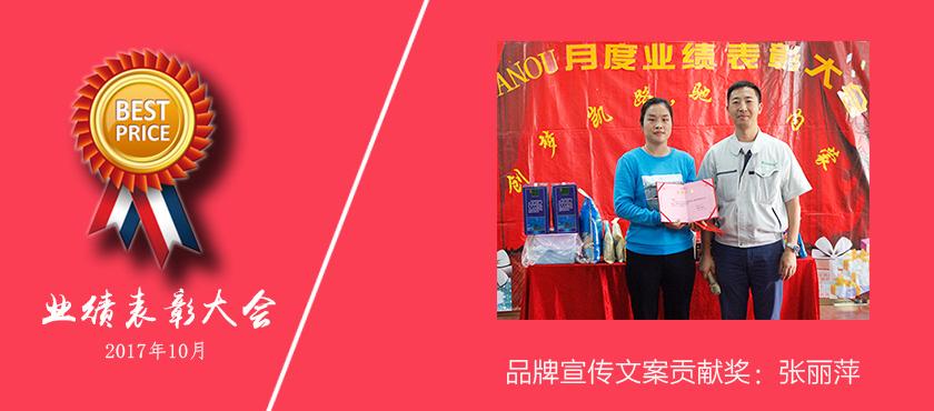 华能精密2017年10月文案宣传特别贡献奖
