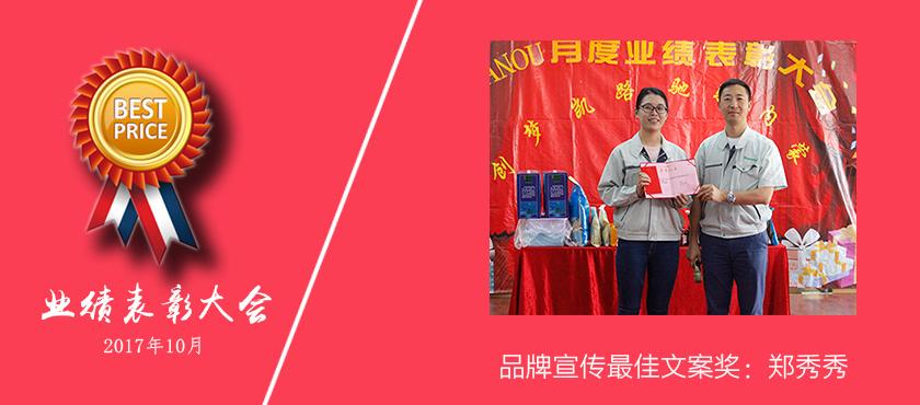 华能精密2017年10月最佳文案奖