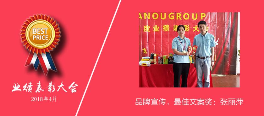 华能精密2018年4月品牌宣传最佳文案