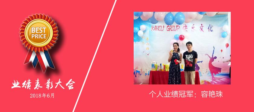 华能精密2018年6月个人业绩冠军
