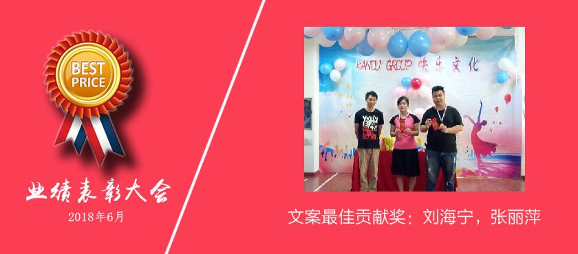 华能精密2018年6月文案宣传贡献和最佳文案奖