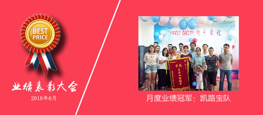 华能精密2018年6月团队业绩冠军
