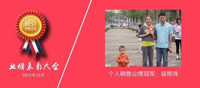kanou华能精密2018年10月个人业绩冠军