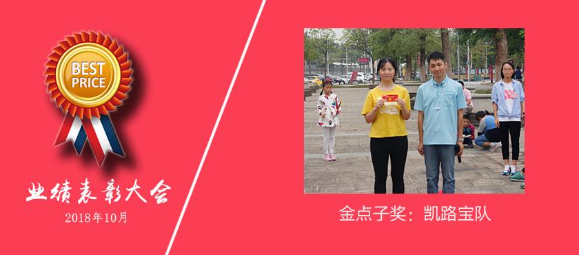 kanou华能精密2018年10月金点子奖