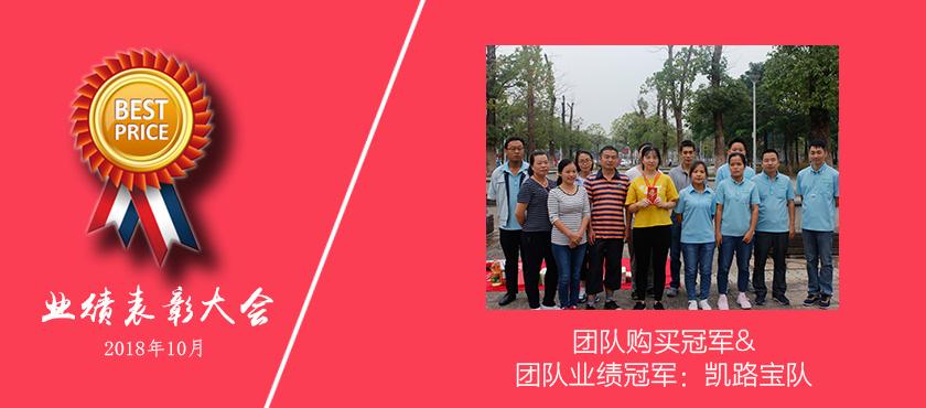 华能精密2018年10月团队业绩冠军