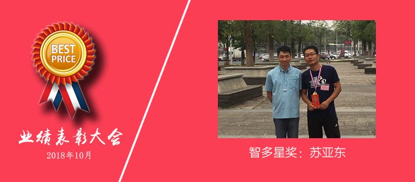 kanou华能精密2018年10月智多星奖