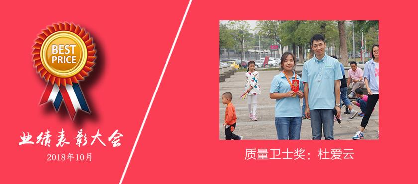 kanou华能精密2018年10月质量卫士奖