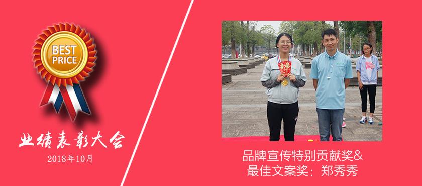 kanou华能精密2018年10月最佳文案奖