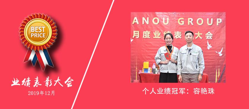 kanou吕华集团2019年12月个人业绩冠军