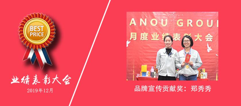 kanou吕华集团2019年12月品牌宣传贡献奖