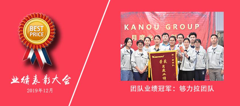 kanou吕华集团2019年12月团队业绩冠军