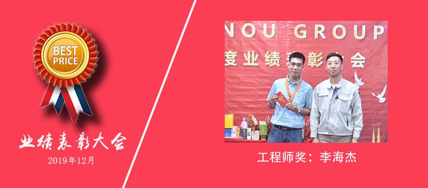 kanou吕华集团2019年12月工程师奖