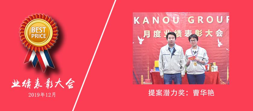 kanou吕华集团2019年12月提案潜力奖