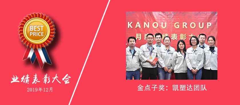kanou吕华集团2019年12月金点子奖