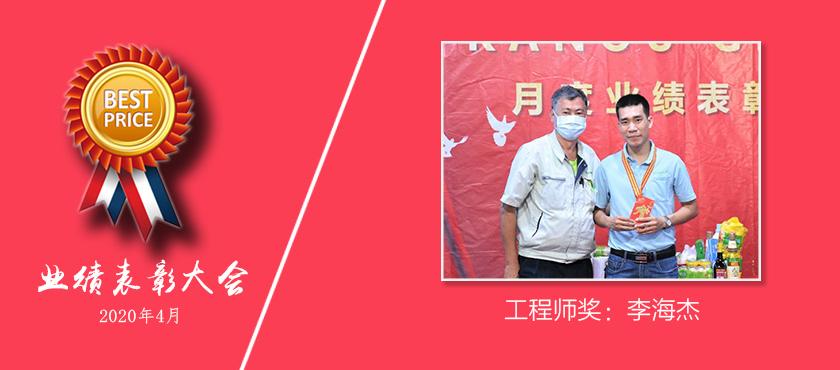 kanou吕华集团2020年4月工程师奖