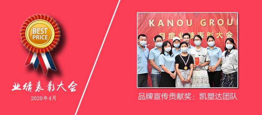 kanou吕华集团2020年4月品牌宣传贡献奖