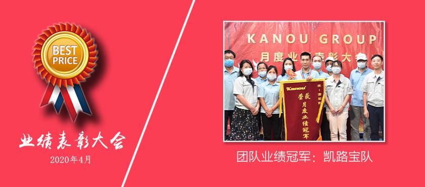 kanou吕华集团2020年4月团队业绩冠军