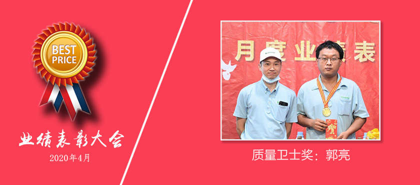 kanou吕华集团2020年4月质量卫士奖