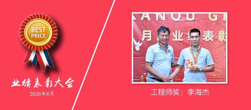 kanou吕华集团2020年8月工程师奖