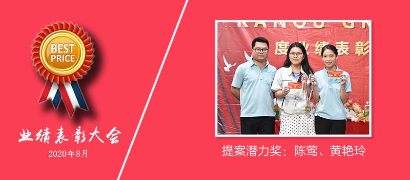 kanou吕华集团2020年8月提案潜力奖