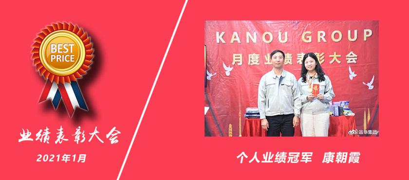 kanou吕华集团2021年1月个人业绩冠年