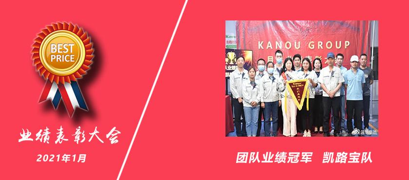 kanou吕华集团2021年1月团队业绩冠军