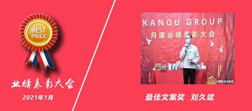 kanou吕华集团2021年1月最佳文案奖