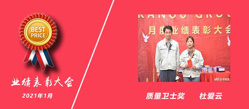 kanou吕华集团2021年1月质量卫士奖