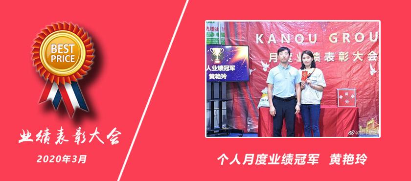 kanou吕华集团2021年3月个人业绩冠年