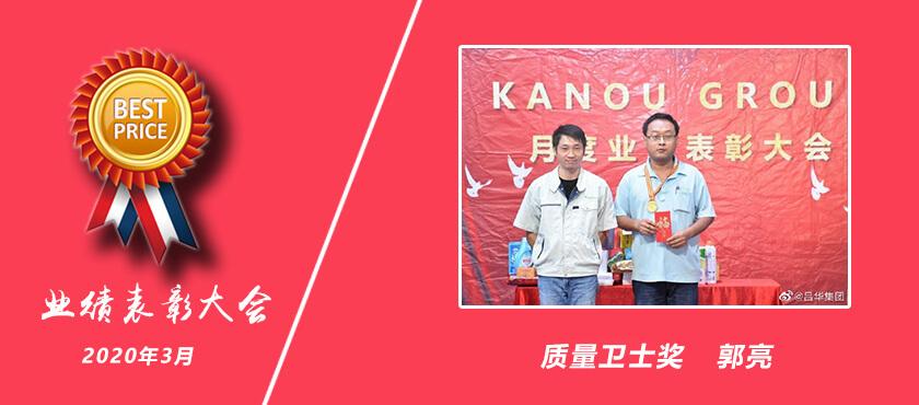 kanou吕华集团2021年3月质量卫士奖