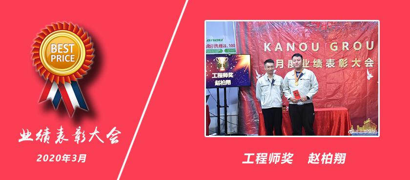 kanou吕华集团2021年3月工程师奖