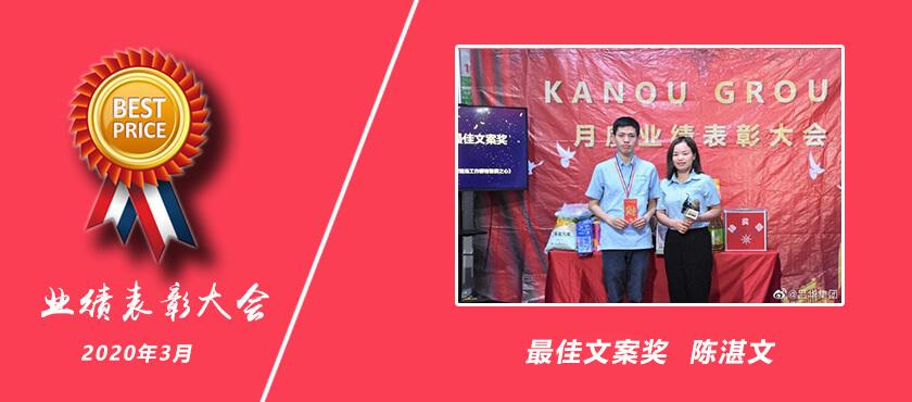kanou吕华集团2021年3月最佳文案奖