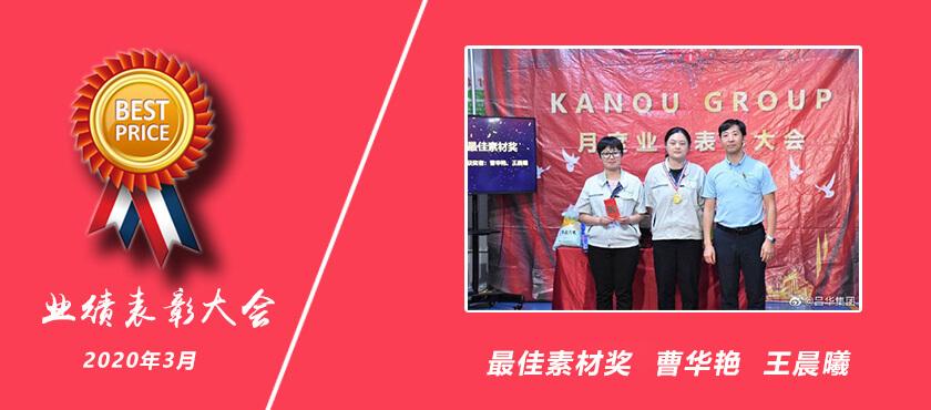 kanou吕华集团2021年3月最佳素材奖