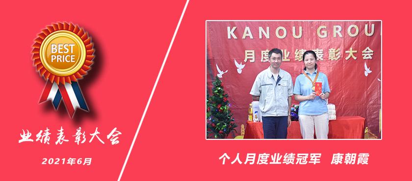 kanou吕华集团2021年6月个人业绩冠年