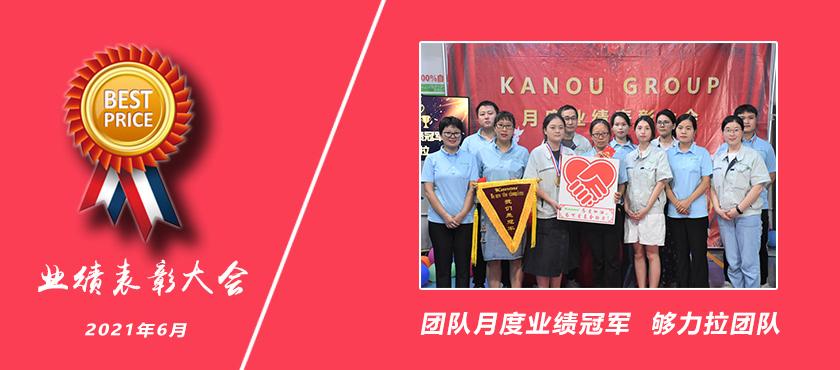 kanou吕华集团2021年6月团队业绩冠军